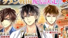 イケメンシリーズ最新作『イケメン戦国◆時をかける恋』事前登録5大キャンペーンを実施!