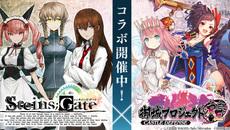 『御城プロジェクト:RE』が「STEINS;GATE」コラボキャンペーン開催!