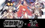 『ゴシックは魔法乙女』にて『怪獣娘(黒)』とのコラボイベントが1/21より開始!
