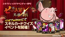 『七つの大罪 ~光と闇の交戦~』スキルカードクイズイベントを開催中!