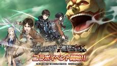 『プレカトゥスの天秤』にて「進撃の巨人」とのコラボイベントが開催!