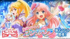 『少女☆歌劇 レヴュースタァライト -Re LIVE-』新イベントを開催!
