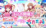 『ビーナスイレブンびびっど!』が「超アイドル伝説大森杏子」とコラボイベント!