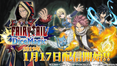 『FAIRY TAIL DiceMagic』iOS/Androidで配信開始!
