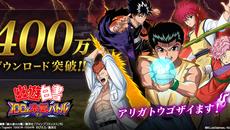 『幽☆遊☆白書 100%本気(マジ)バトル』400万DL記念キャンペーンを開催!