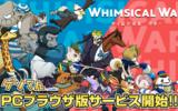 『ウィムジカル ウォー』PCブラウザ版が「ゲソてんbyGMO」でサービス開始!