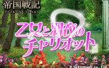 戦略カードRPG 『帝国戦記』 でイベント「乙女と羽衣のチャリオット」が実施!