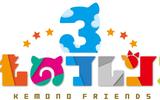 『けものフレンズ3』事前登録2万件達成につき登場キャラのビジュアルを公開!