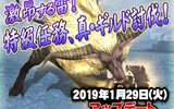 『MHXR』1/29にアップデート&新強襲モンスター「激昂したラージャン」登場!
