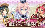 『イドラ ファンタシースターサーガ』1/29より期間限定バレンタインイベント!