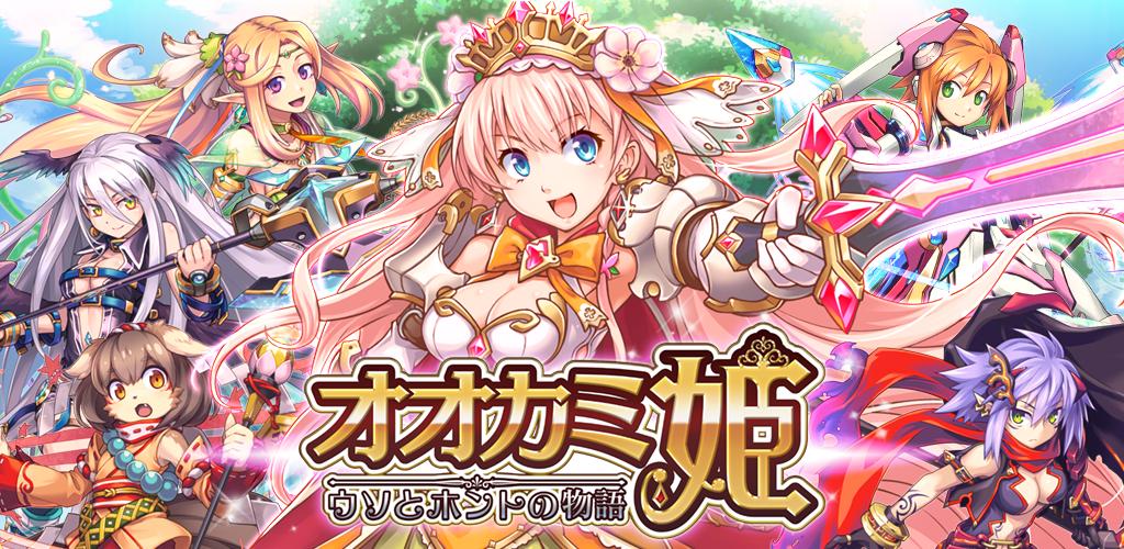 『オオカミ姫』Thank you! 4thAnniversary キャンペーン!
