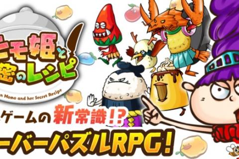 フィーバーパズルRPG『モモ姫と秘密のレシピ』Google Play/App Storeで同時配信開始!