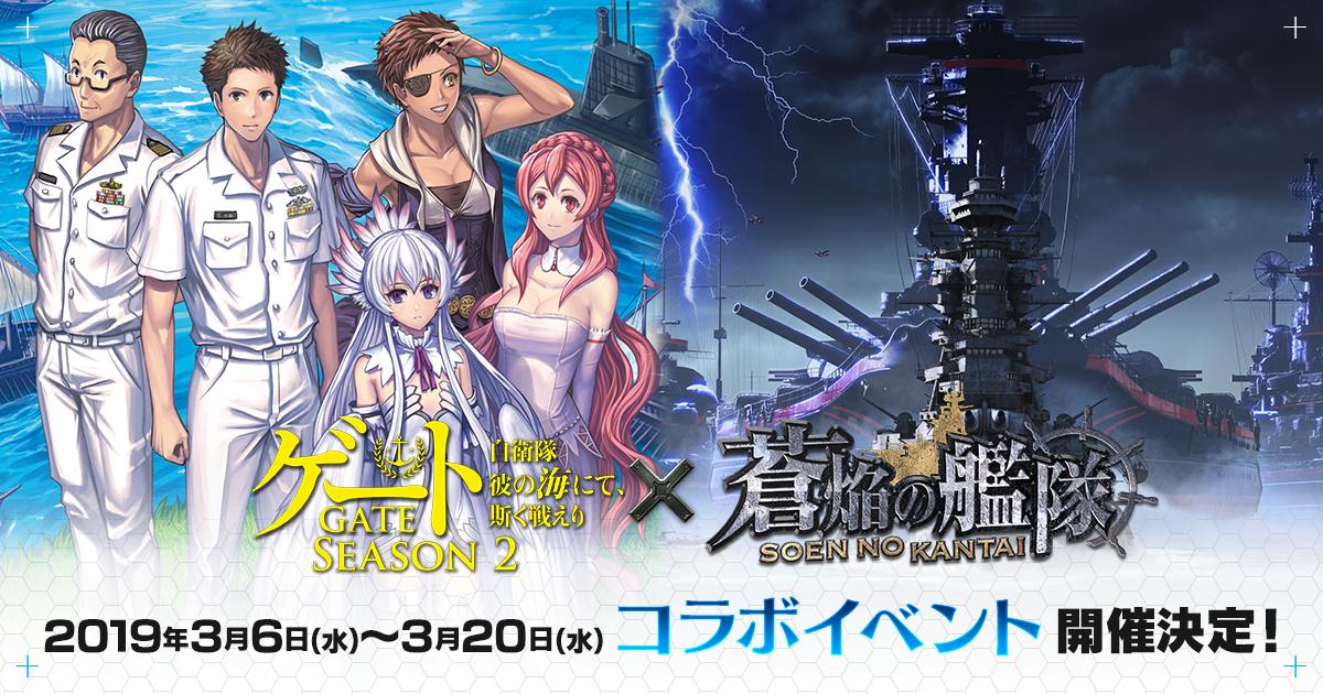 『蒼焔の艦隊』にて『ゲート SEASON2』とのコラボイベント開催決定!