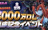 『クロノマギア』パズル&ドラゴンズ 全世界8000万DL達成記念イベントを開催!