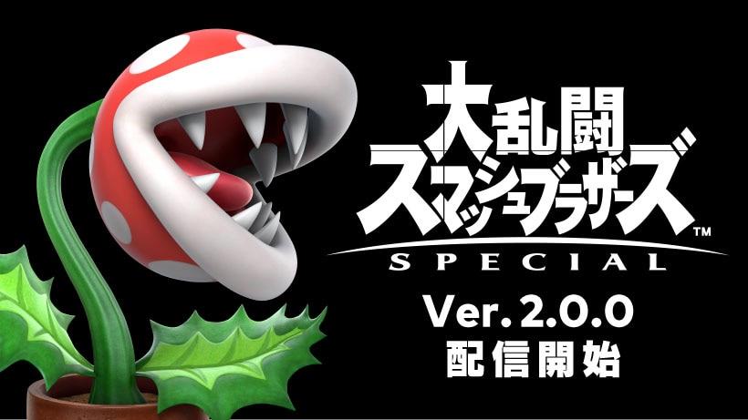 『大乱闘スマッシュブラザーズ SPECIAL』に「パックンフラワー」が本日参戦!