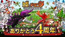 『城とドラゴン』4周年キャンペーン 前半戦&「おかえり&新人キャンペーン」開催!