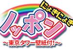"""東京タワーのイメキャラ""""ノッポン兄弟""""育成ゲーム 『ノッポン にょきにょき』 App Storeで配信開始!"""