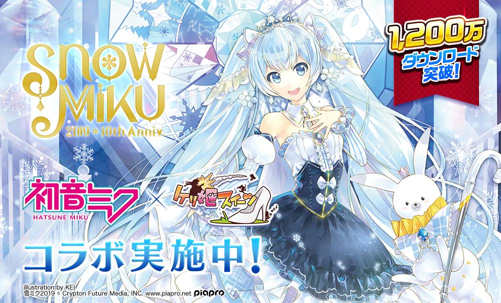 『ケリ姫スイーツ』が『SNOW MIKU 2019』開催記念のコラボイベント!