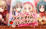 『八月のシンデレラナイン』バレンタインキャンペーンを2/21まで開催!