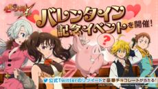 『七つの大罪 ~光と闇の交戦~』バレンタインデー記念アンケートイベントを開催!