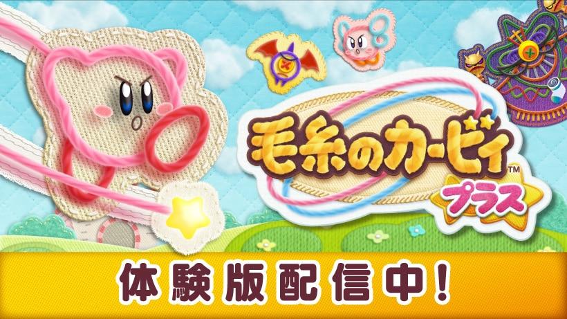 『毛糸のカービィ プラス』公式サイトや紹介映像公開&体験版が配信開始!