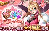 『三国BASSA!!』にてバレンタインキャンペーンが開催中!