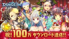 『ロード・オブ・ダンジョン』100万DL達成を記念したログインボーナスを実施中!