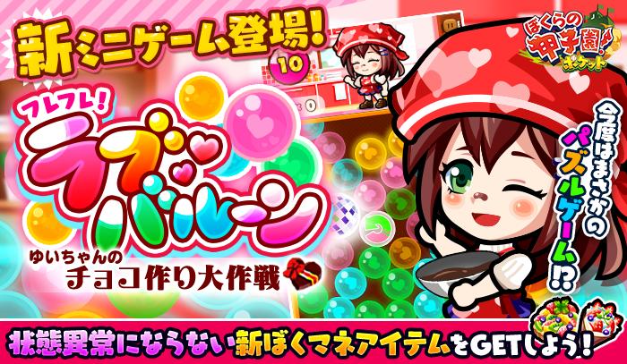 『ぼくらの甲子園!ポケット』新イベントの第一弾としてバレンタイン企画を開催!