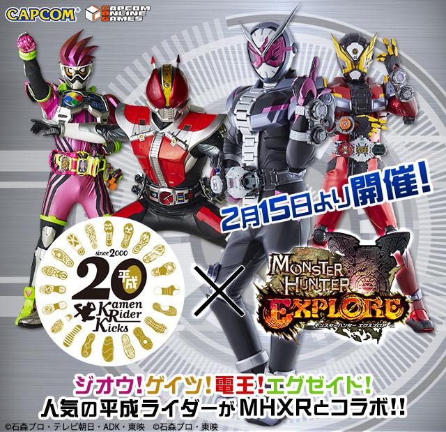 『モンスターハンター エクスプロア』2/15、2/26より仮面ライダーコラボ!
