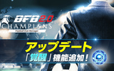 『BFBチャンピオンズ2.0』新機能「覚醒」追加&バレンタインキャンペーン開催!