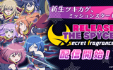 『RELEASE THE SPYCE secret fragrance』が配信!