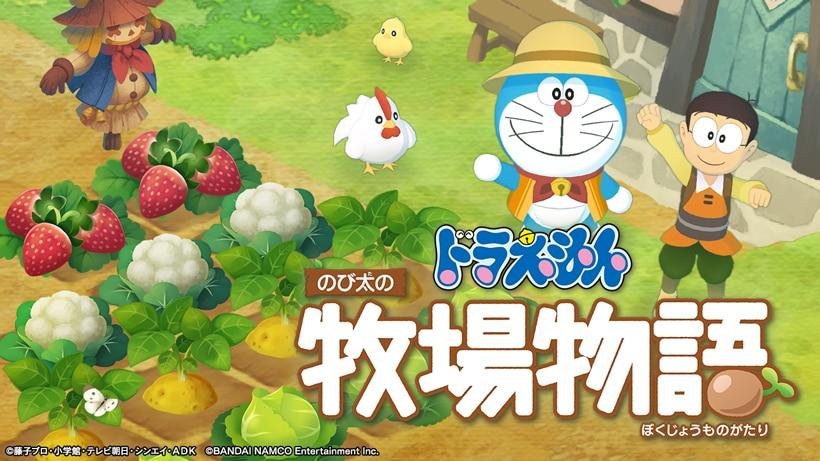 『ドラえもん のび太の牧場物語』Nintendo Switchで2019年発売!