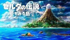 『ゼルダの伝説 夢をみる島』26年の時を経てSwitchで2019年に発売決定!