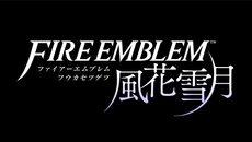『ファイアーエムブレム 風花雪月』発売日が7/26に決定&予約がスタート!