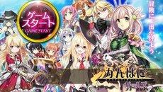 『かんぱに☆ガールズ』アップデートで4人のキャラクターストーリーが登場!