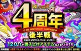 『城とドラゴン』4周年キャンペーン 後半戦&ルーキーさまさまキャンペーン開催!