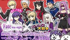 『にゃんこ大戦争』✕「Fate/stay night」復刻コラボイベント開始!
