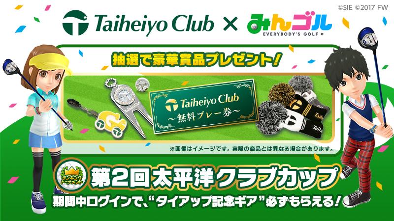 『みんゴル』が「太平洋クラブ」とタイアップ実施決定&プレゼントキャンペーンも!