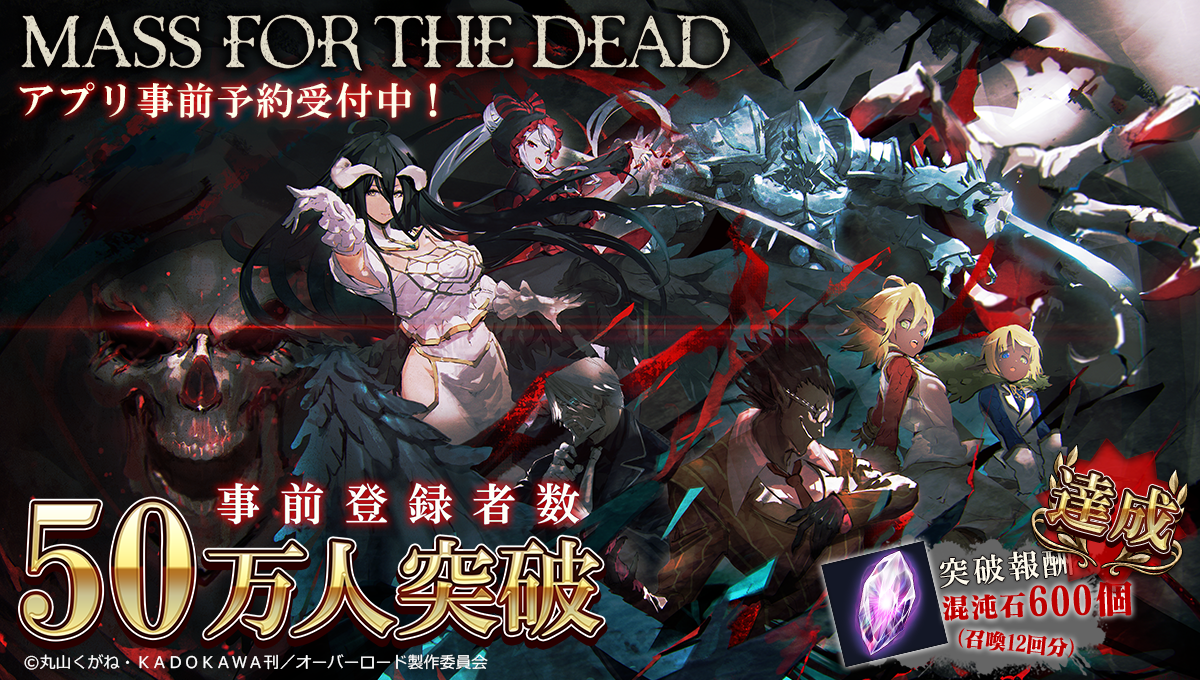 『MASS FOR THE DEAD』2/21にiOS/Androidリリース!