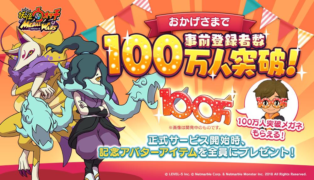『妖怪ウォッチ メダルウォーズ』事前登録者100万人突破で全員に記念アイテム!