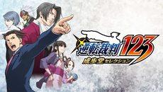 『逆転裁判123 成歩堂セレクション』PS4/Switch/XboxOneで発売