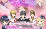 『イケメン革命◆アリスと恋の魔法』サービス開始2周年でLINE着せかえ販売開始!