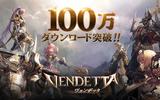 『ヴェンデッタ』全世界100万DL突破を記念して特別ログインイベント開催!