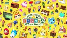 『どうぶつの森 ポケットキャンプ』アップデートでハッピーホームアカデミー開校!