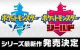 『ポケットモンスター』シリーズ完全新作が2019年冬にSwitchで発売決定!