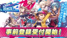 『リンクスリングス』事前登録の受付をスタート&2019年春公開予定!