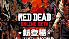 『レッド・デッド・オンライン』ベータ版で最初の大幅なタイトルアップデート!