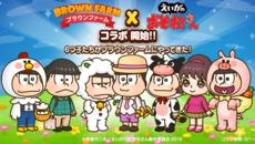 『LINE ブラウンファーム』劇場版『えいがのおそ松さん』とのコラボをスタート!