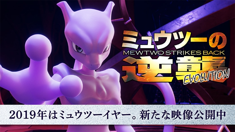 ポケモン映画最新作「ミュウツーの逆襲 EVOLUTION」の新たな映像が公開!