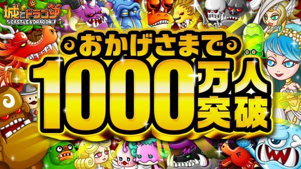 『城とドラゴン』ユーザー数1000万人突破で記念イベントを多数開催!